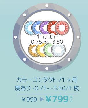 カラーコンタクト マンスリー -0.75~-3.50