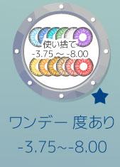 ワンデー度あり/-3.75~-8.00