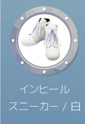インヒールスニーカー【ホワイト】