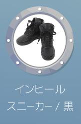 インヒールスニーカー【ブラック】