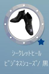 シークレットヒールビジネスシューズ【ブラック】