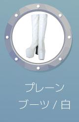 プレーンソフトブーツ (白)