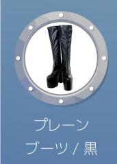 プレーンソフトブーツ (黒)
