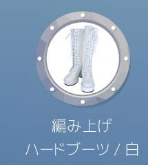 編み上げハードブーツ (白)