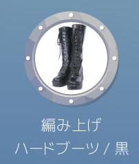 編み上げハードブーツ (黒)