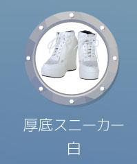 厚底スニーカー (白)