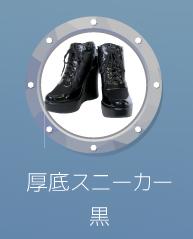 厚底スニーカー (黒)
