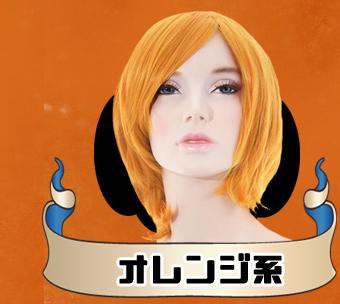 ハロウィンにおすすめウィッグ オレンジ系