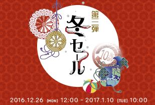 『ウィンターセール2016→2017』開催中!