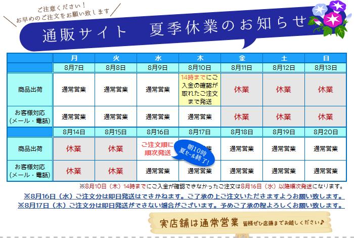 2017年夏季通販営業日程