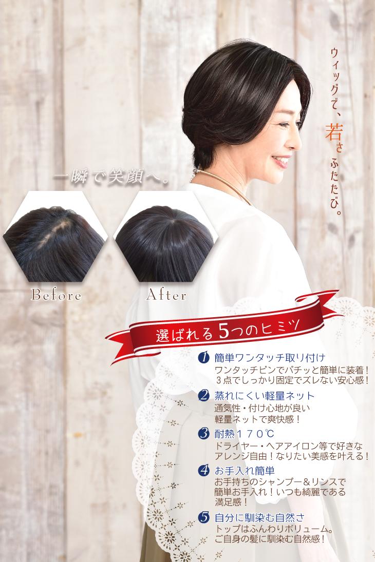 オシャレ部分ウィッグ(+髪タスカミ)選ばれる5つのヒミツ